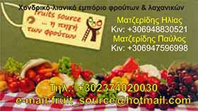 fruits source